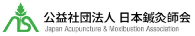公益社団法人 日本鍼灸師会