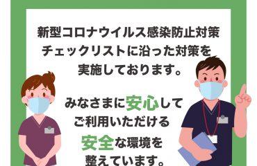 『新型コロナウイルス感染防止対策実施施術機関 安心安全ポスター』を発行します
