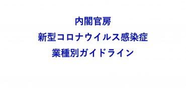 内閣官房-業種別ガイドライン-に掲載されました!