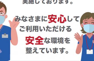 『新型コロナウイルス感染防止対策実施施術機関 安心安全ポスター』をご活用ください!