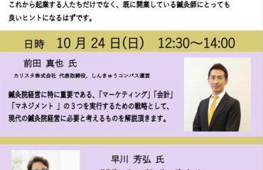 第16回 全国大会in東京に是非ご参加ください!
